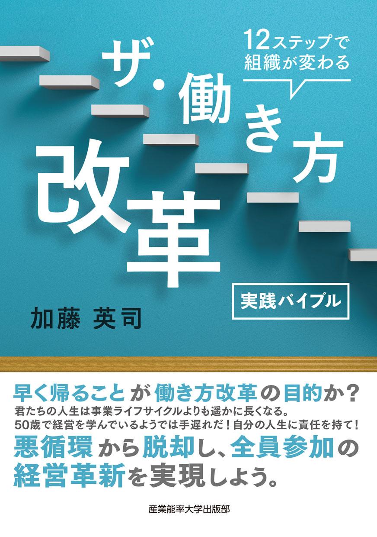 ◉ザ・働き方改革-帯付.jpg