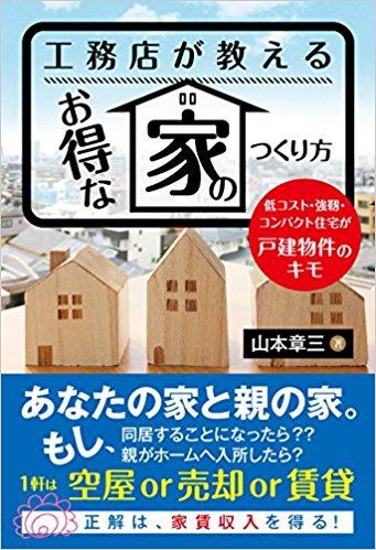 お得な家の作り方.jpg