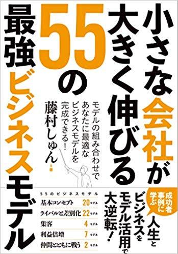 ふじむらしゅん氏の本.jpg