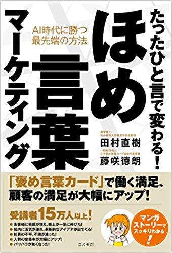 ほめことばマーケ.jpg