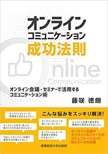 オンラインコミュニケーション成功法則 藤咲.jpg
