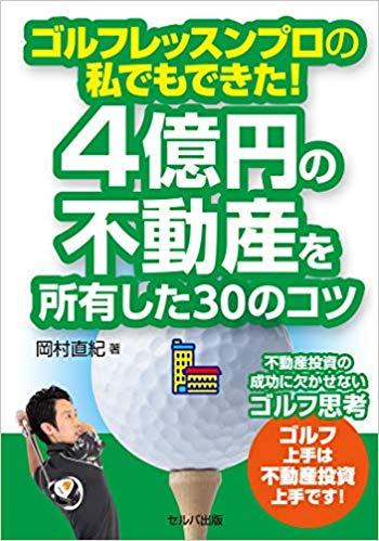 ゴルフ不動産投資.jpg
