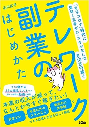 テレワーク副業 品川.jpg