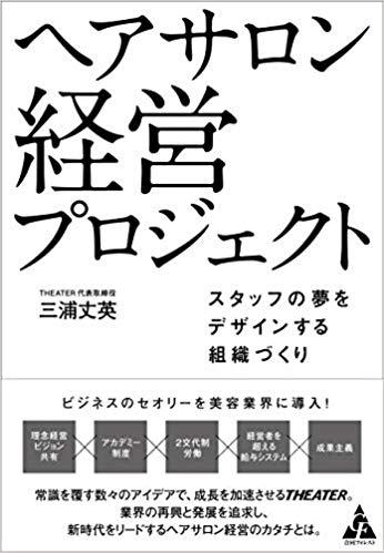 ヘアサロン経営プロ.jpg