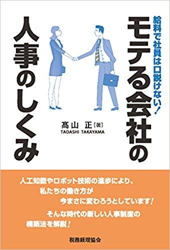 モテる会社の人事.jpg