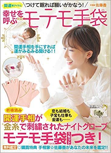 モテモテ手袋.jpg