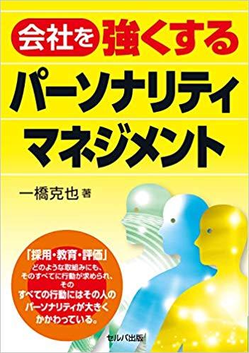 一橋氏の本.jpg