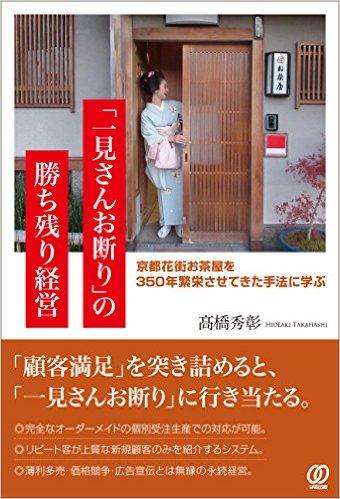 一見さんお断り経営.jpg