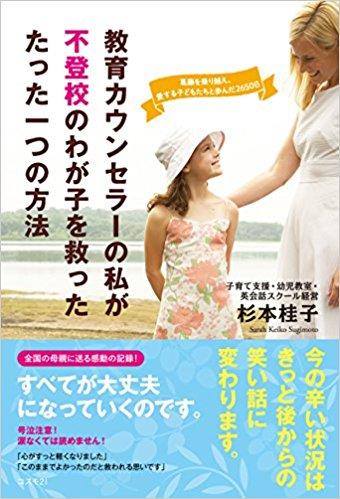 不登校のわが子.jpg