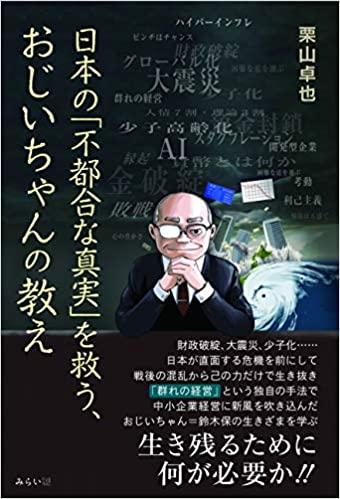不都合な真実を救うおじいちゃん.jpg