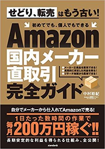 中村氏amazon表紙.jpg