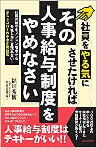 人事給与制度 福田氏.jpg