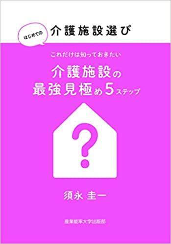 介護施設選び.jpg