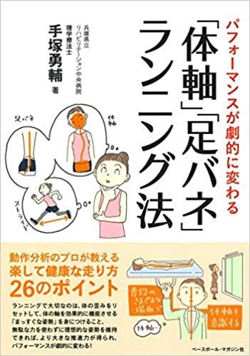 体軸ランニング法 手塚氏.jpg