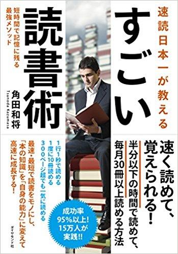 凄い読書術.jpg