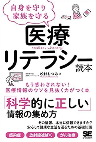 医療リテラシー読本.jpg