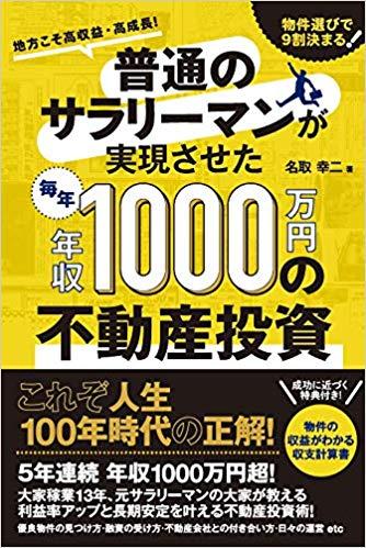 名取氏の不動産投資の本.jpg