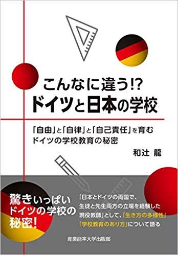 和辻龍氏の本.jpg