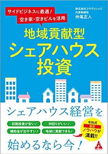 地域貢献型 シェアハウス投資.jpg