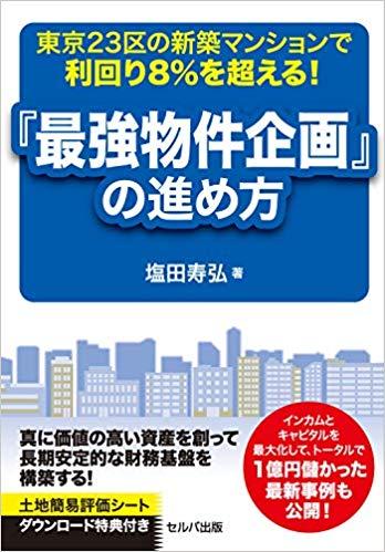 塩田さんの東京23区投資.jpg