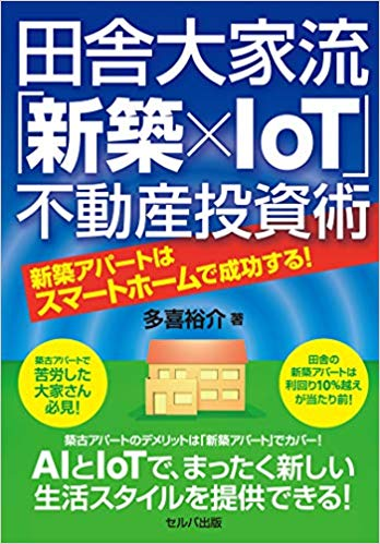 多喜氏 新築IoT.jpg