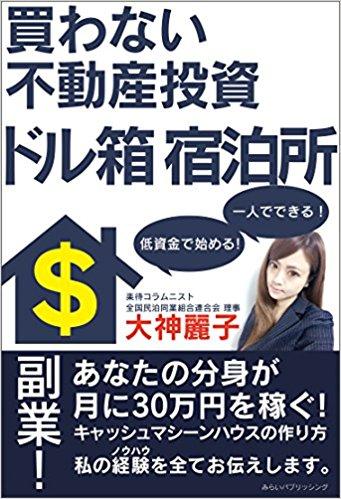 大神さん ドル箱宿泊所.jpg