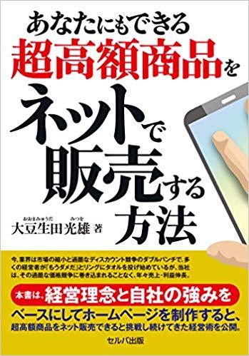大豆生田氏の本.jpg
