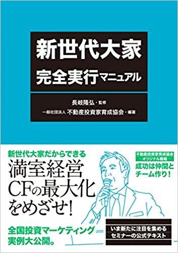 完全実行マニュアル.jpg