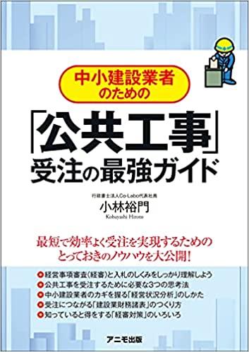 小林さんの本公共工事.jpg