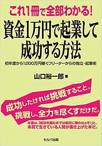 山口裕一郎 セルバ.jpg