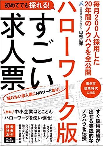 山崎氏の本.jpg