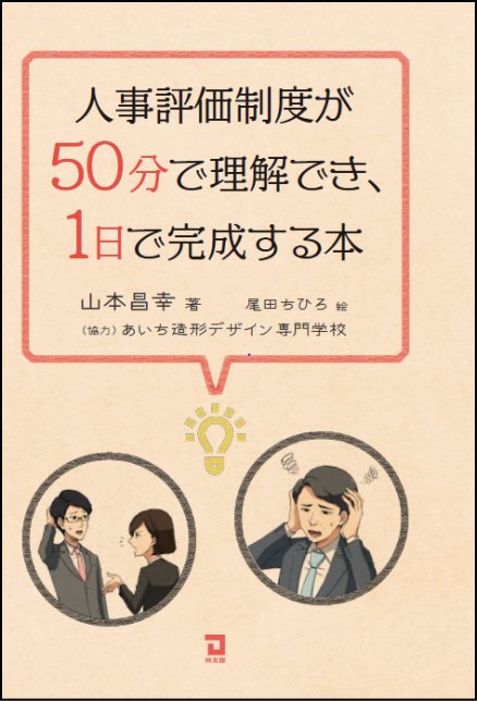 山本氏の新刊.png