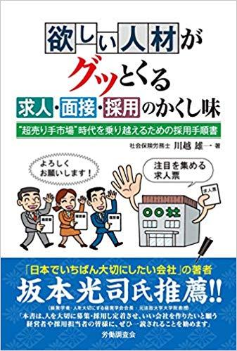 川越先生の本3冊目.jpg