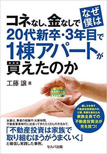 工藤譲の本.jpg