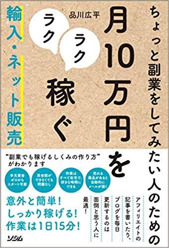 月10万円.jpg