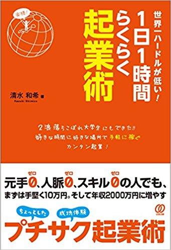 楽々起業術.jpg