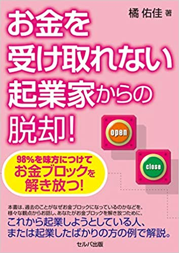 橘さんのお金の本.jpg