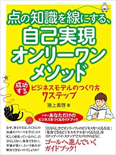 猪上氏の本.jpg