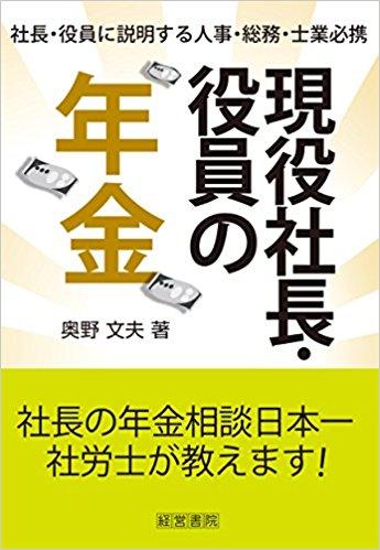 現役社長役員の年金.jpg