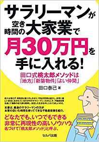 田口さんの本.jpg