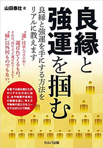 良縁と強運 山田氏.jpg