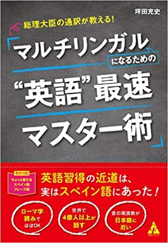 英語最速マスター術.jpg