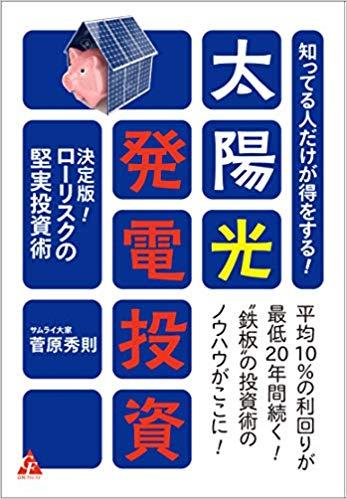 菅原秀則氏の本.jpg
