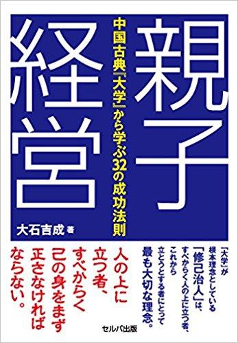親子経営2.jpg