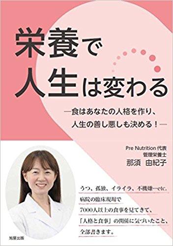 那須さんの本.jpg