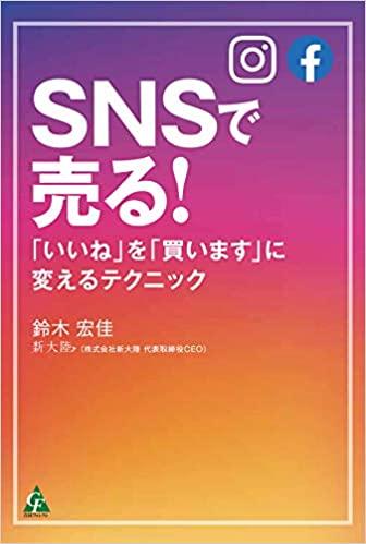鈴木さんのSNS本.jpg