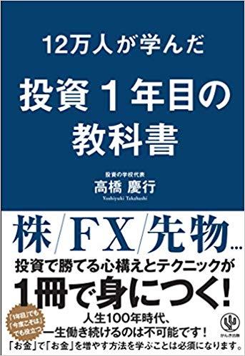 高橋さんの株の本.jpg