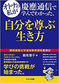 鶴見優子の本.jpg