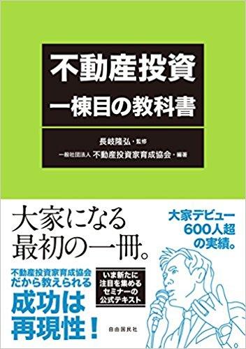 1棟目の教科書.jpg