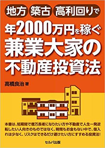 2000万円兼業大家.jpg